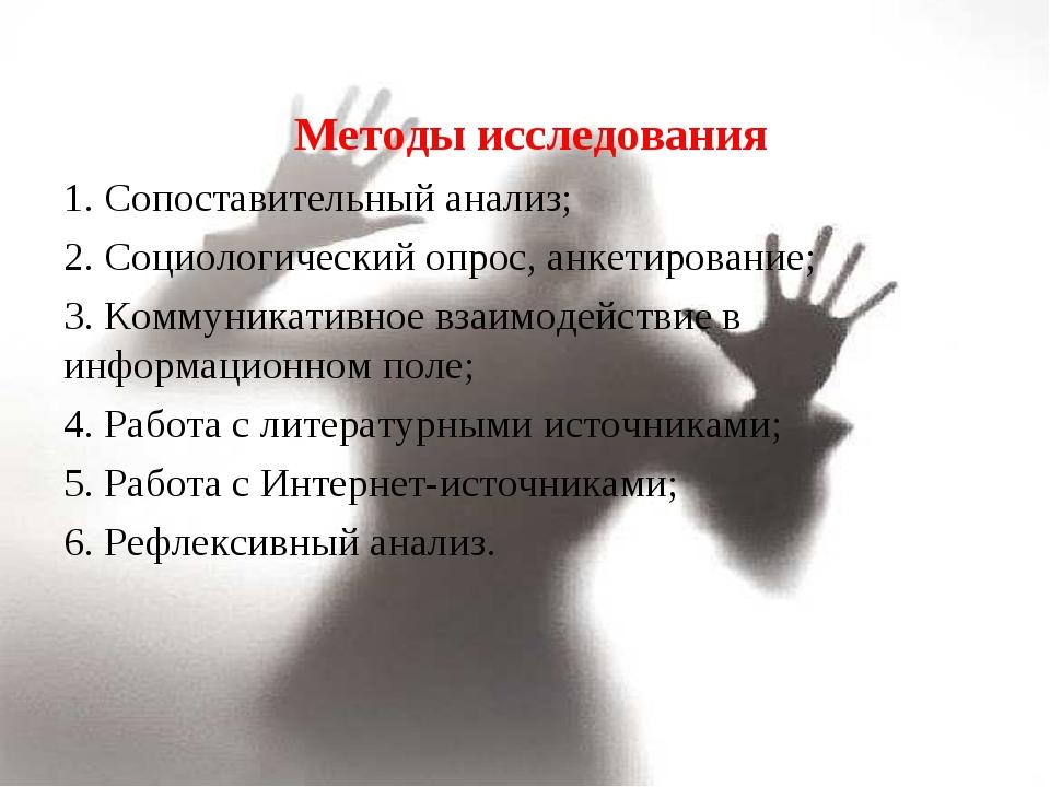 Методы исследования 1. Сопоставительный анализ; 2. Социологический опрос, ан...