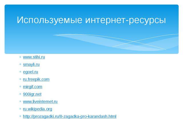www.stihi.ru smayli.ru egoel.ru ru.freepik.com mirgif.com 900igr.net www.live...