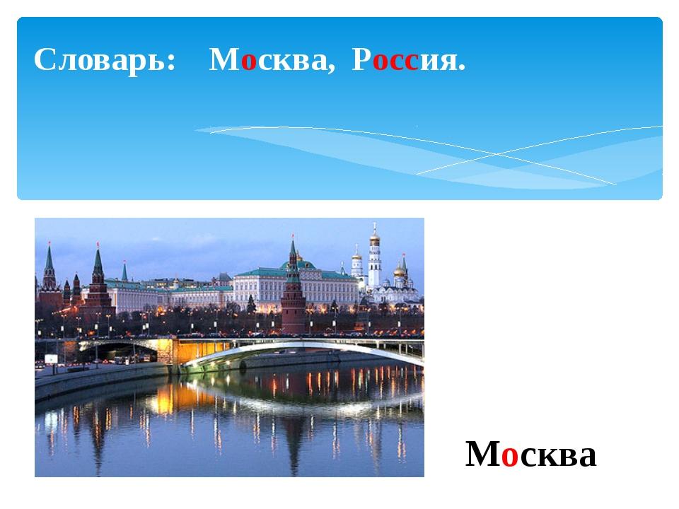 Саратов Москва Словарь: Москва, Россия.