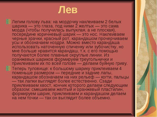 Лев Лепим голову льва: на мордочку наклеиваем 2 белых шарика — это глаза, под...