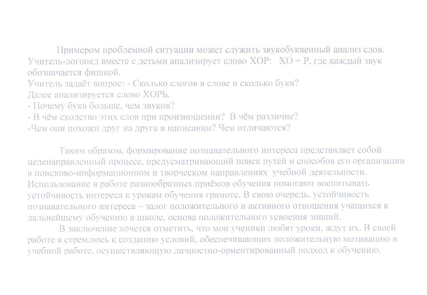 C:\Users\Валерия\Desktop\Аттеста- ция Вагановой В.В\4.jpeg