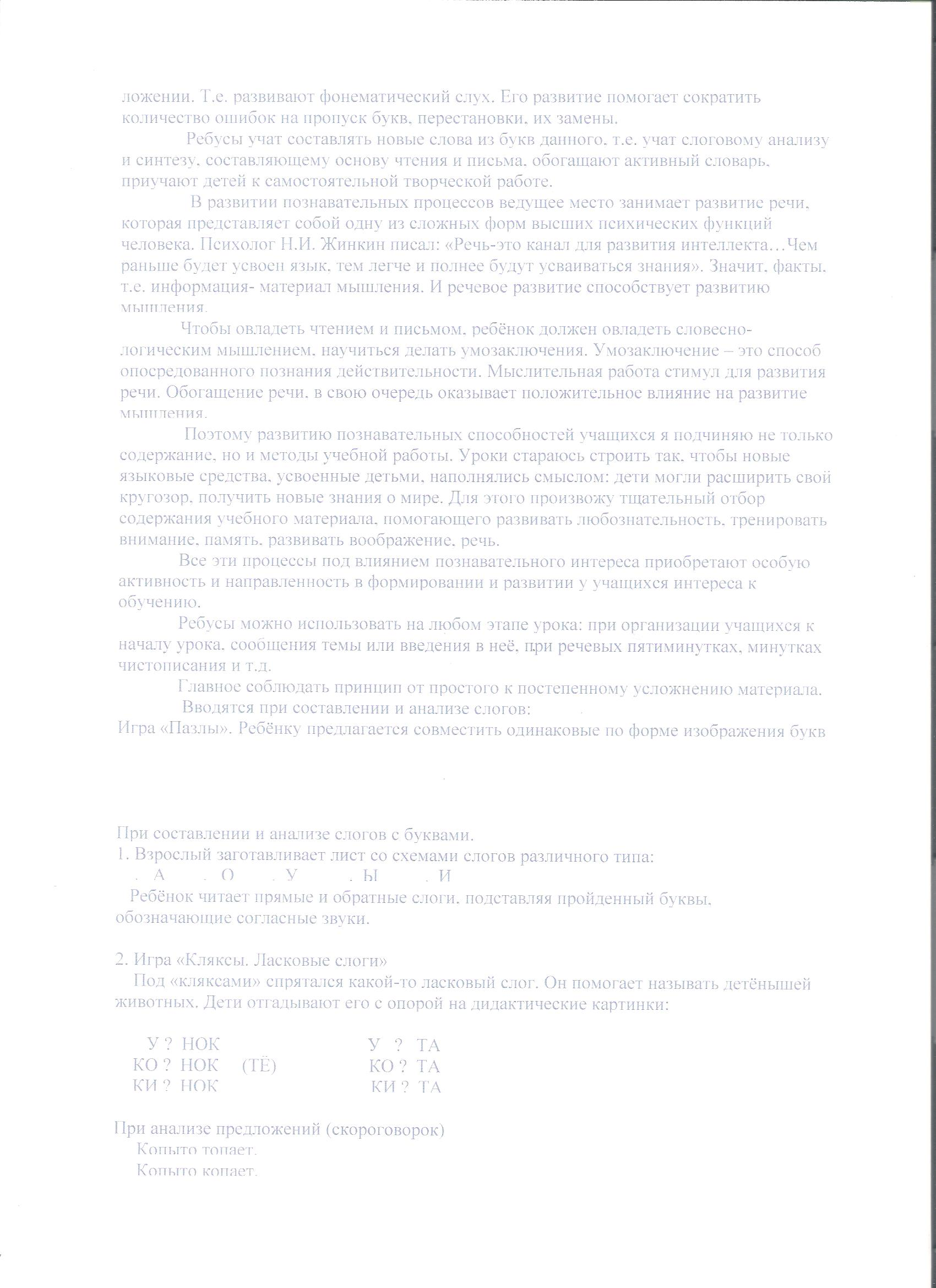 C:\Users\Валерия\Desktop\Аттеста- ция Вагановой В.В\3.jpeg