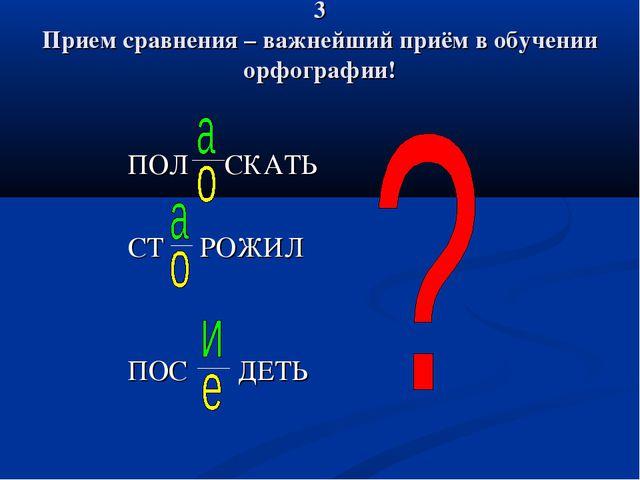 3 Прием сравнения – важнейший приём в обучении орфографии! ПОЛ СКАТЬ СТ РОЖИЛ...