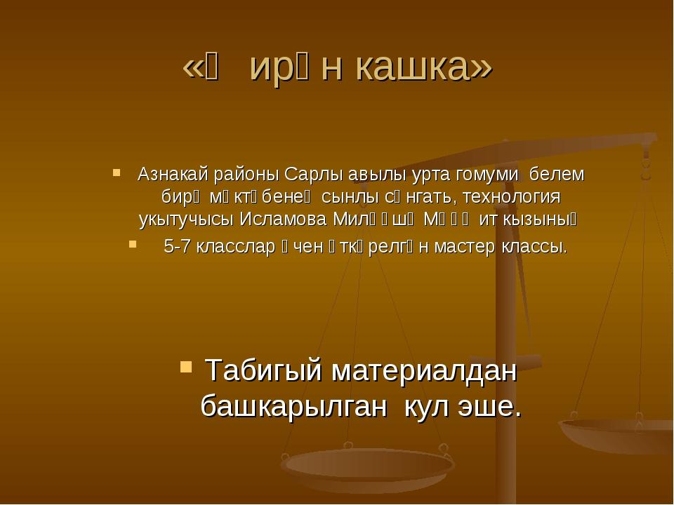 «Җирән кашка» Азнакай районы Сарлы авылы урта гомуми белем бирү мәктәбенең сы...