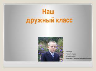 Выполнил: Ученик 3 класса Китаев Алексей Проверила: Горелова Галина Алексеевн