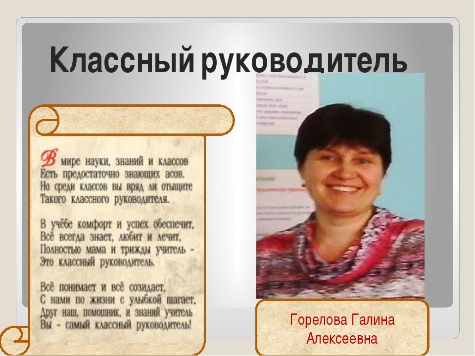 Классный руководитель Горелова Галина Алексеевна