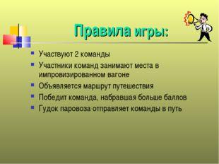 Правила игры: Участвуют 2 команды Участники команд занимают места в импровизи