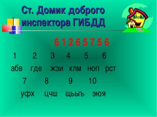 Ст. Домик доброго инспектора ГИБДД 6 1 2 6 5 7 5 6 1 2 3 4 5 6 абв где жзи кл