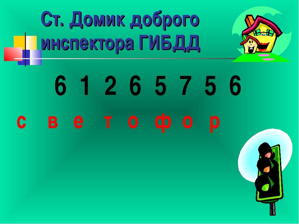 Ст. Домик доброго инспектора ГИБДД 6 1 2 6 5 7 5 6 с в е т о ф о р
