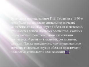 Благодаря исследованиям Г.В.Гершуни в 1970-е годы было установлено сигнальн