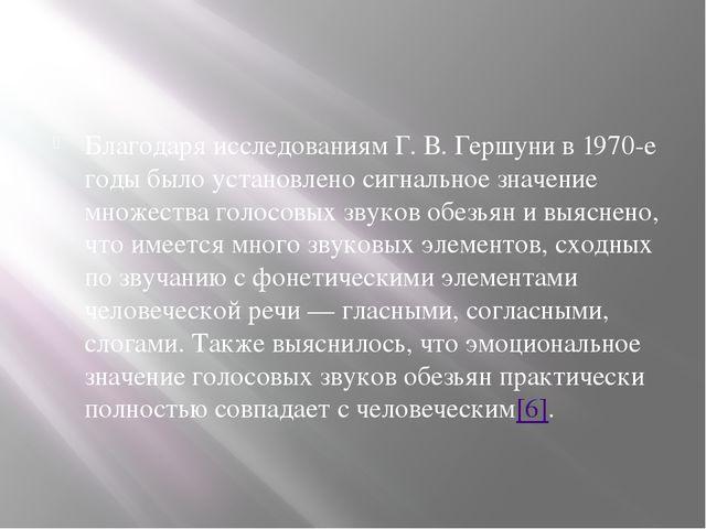 Благодаря исследованиям Г.В.Гершуни в 1970-е годы было установлено сигнальн...
