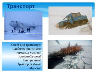 Какой вид транспорта наиболее зависим от погодных условий Автомобильный Авиац