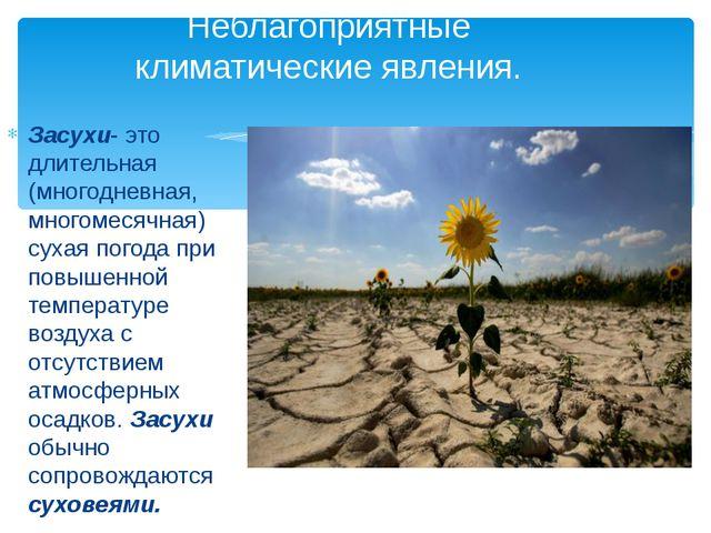 Неблагоприятные климатические явления. Засухи- это длительная (многодневная,...