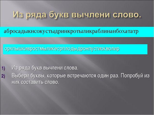 абросадыкнсокустыдринкротыликраблинанбохататр орхпышкивростмыликесрплодыдронп...