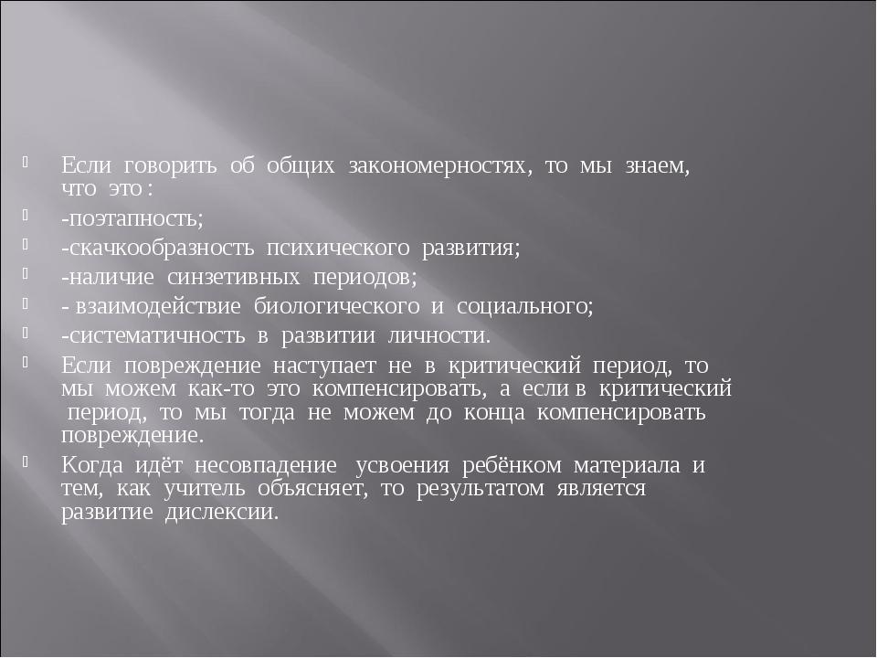 Если говорить об общих закономерностях, то мы знаем, что это : -поэтапность;...