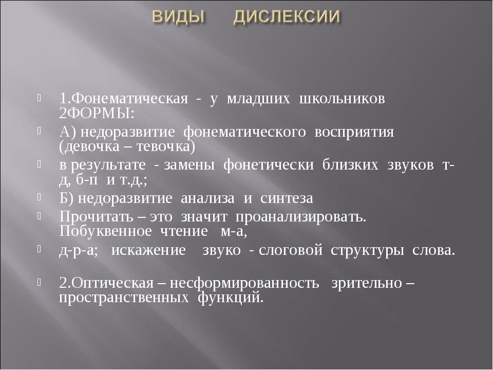 1.Фонематическая - у младших школьников 2ФОРМЫ: А) недоразвитие фонематическо...