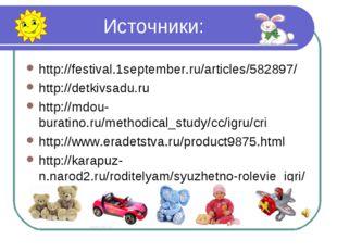Источники: http://festival.1september.ru/articles/582897/ http://detkivsadu.
