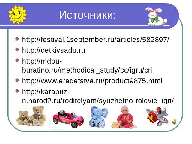 Источники: http://festival.1september.ru/articles/582897/ http://detkivsadu....