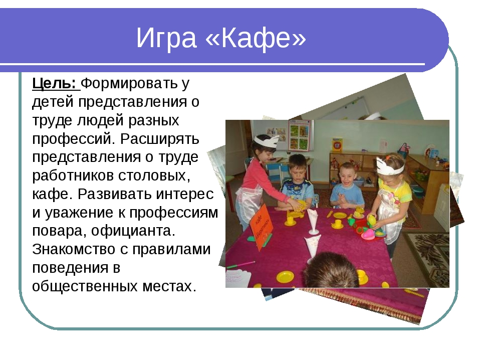 Игра «Кафе» Цель: Формировать у детей представления о труде людей разных про...