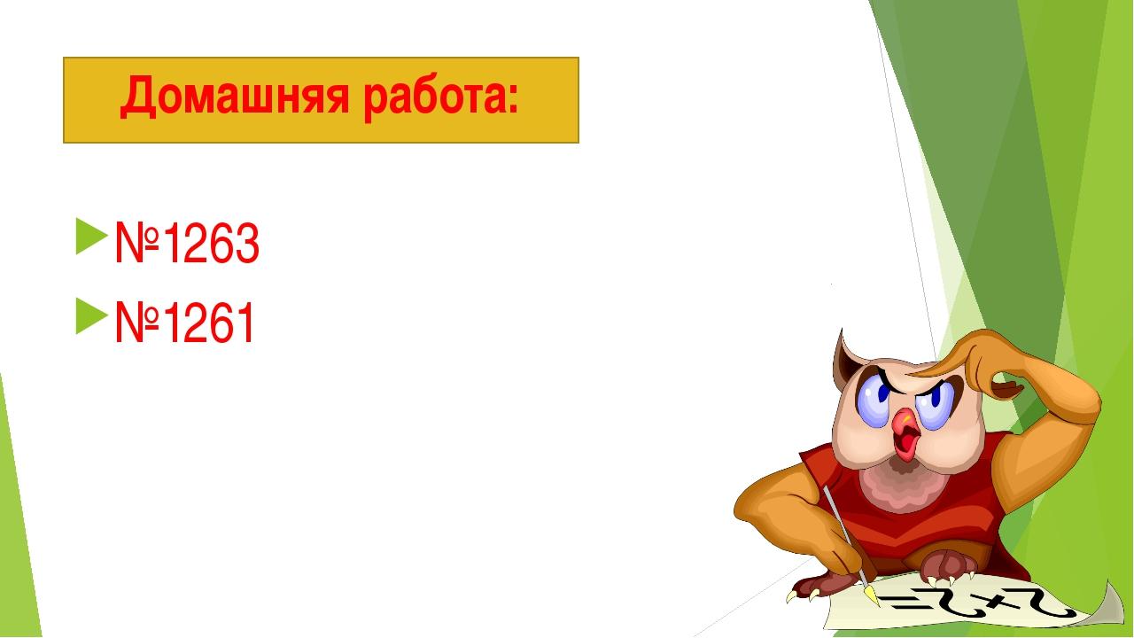 Домашняя работа: №1263 №1261