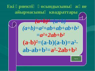 Екі өрнектің қосындысының және айырмасының квадраттары (a+b)²=(a+b)(a+b)=a²+