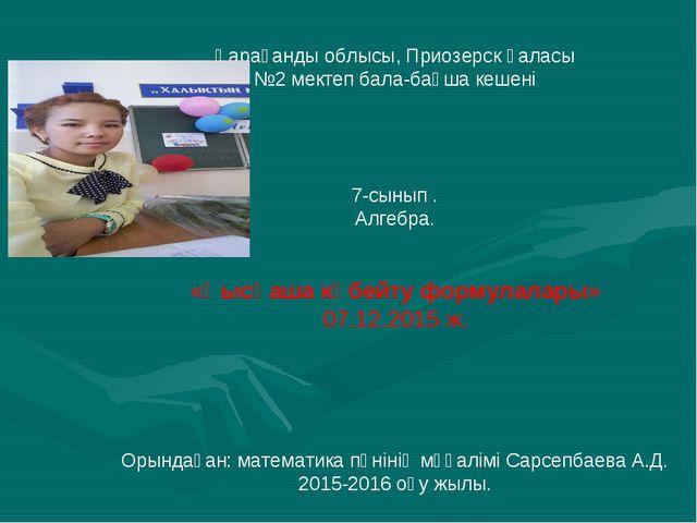 Қарағанды облысы, Приозерск қаласы №2 мектеп бала-бақша кешені 7-сынып . Алг...