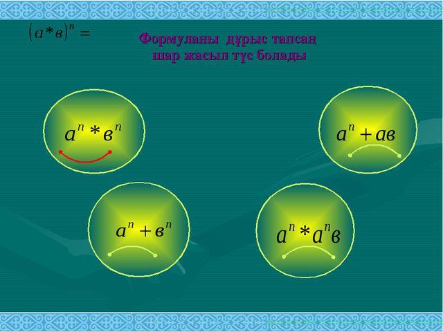 Формуланы дұрыс тапсаң шар жасыл түс болады
