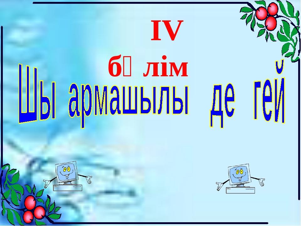 ІV бөлім