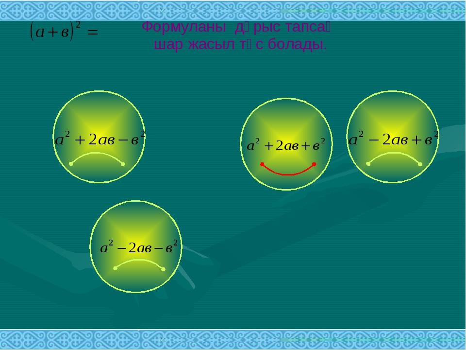 Формуланы дұрыс тапсаң шар жасыл түс болады.