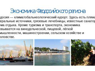 Экономика Феодосийского региона Феодосия— климатобальнеологический курорт. З