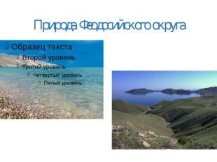 Природа Феодосийского округа