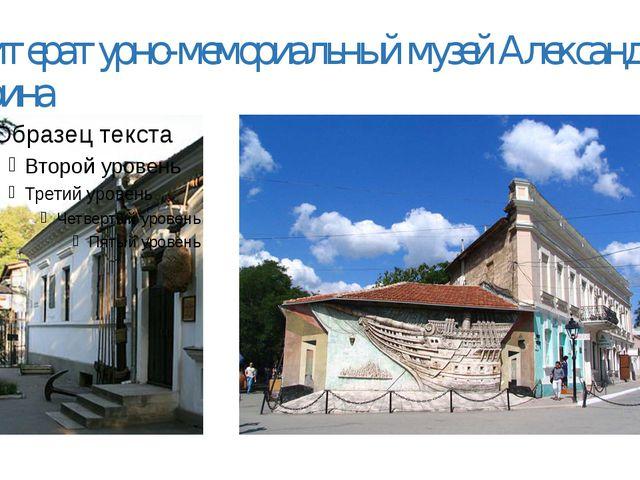 Литературно-мемориальный музей Александра Грина