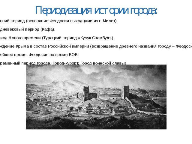 Периодизация истории города: 1. Древний период (основание Феодосии выходцами...