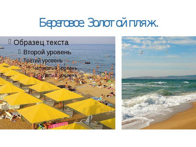 Береговое. Золотой пляж.