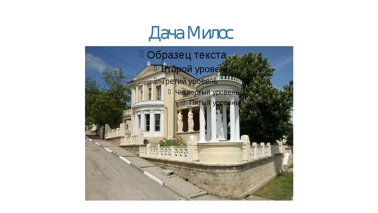 Дача Милос
