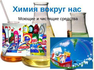 Химия вокруг нас Моющие и чистящие средства