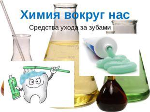 Средства ухода за зубами Химия вокруг нас