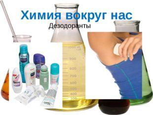 Дезодоранты Химия вокруг нас