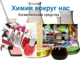Косметические средства Химия вокруг нас