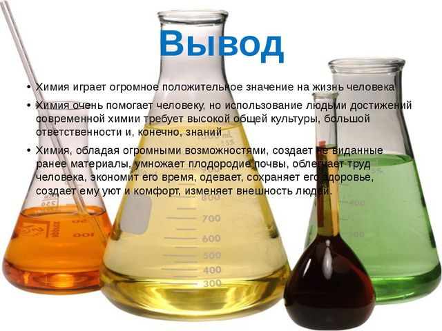 Химия играет огромное положительное значение на жизнь человека Химия очень по...