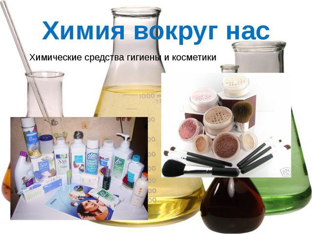 Химические средства гигиены и косметики Химия вокруг нас