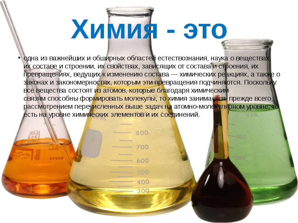 Химия - это одна из важнейших и обширных областейестествознания,наукаовещ...