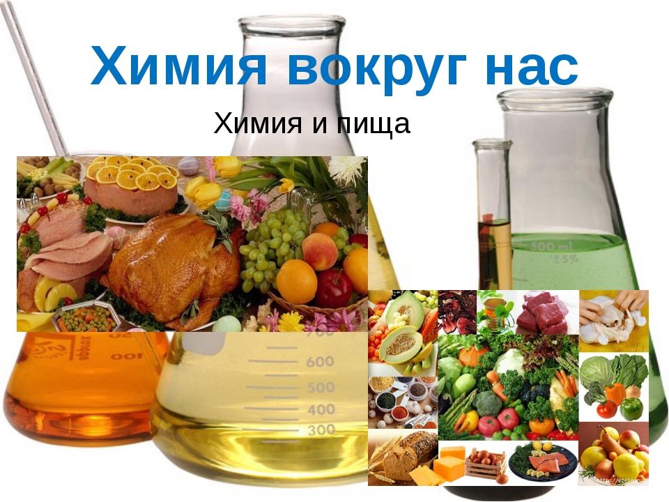 Химия и пища Химия вокруг нас
