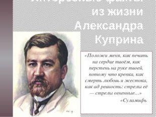 Интересные факты из жизни Александра Куприна «Положи меня, как печать на серд