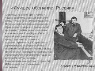 «Лучшее обоняние России» Александр Иванович был в гостях у Фёдора Шаляпина, к