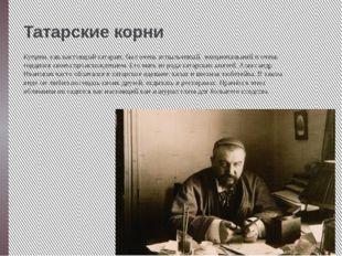 Татарские корни Куприн, как настоящий татарин, был очень вспыльчивый, эмоцион