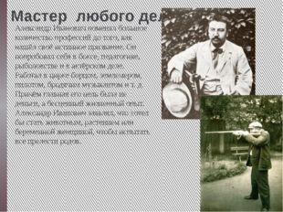Мастер любого дела Александр Иванович поменял большое количество профессий до