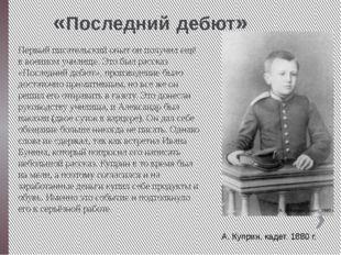 «Последний дебют» Первый писательский опыт он получил ещё в военном училище.