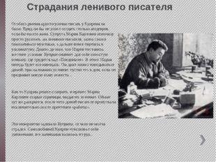 Страдания ленивого писателя Особого рвения круглосуточно писать у Куприна не