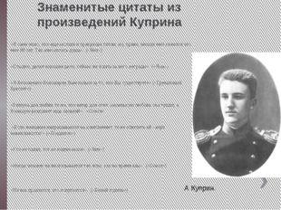 Знаменитые цитаты из произведений Куприна «Я сама знаю, что еще молода и прек